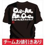 名入れ無料!背中に熱いメッセージ文字入りtシャツ。女子対応なのでチームtシャツや部活tシャツにオススメのソフトボールtシャツ 「One for All」