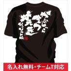 名入れ無料!背中に熱いメッセージ文字入りtシャツ。女子対応なのでチームtシャツや部活tシャツにオススメのソフトボールtシャツ「全力疾走」