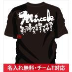 名入れ無料!背中に熱いメッセージ文字入りtシャツ。バレーボール女子やジュニアにオススメのチームtシャツ バレー「Miracle〜主役は私〜」