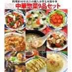 本格中華料理9品セット