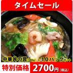 【5日間限定】中華丼の具(300g)×10パックセット