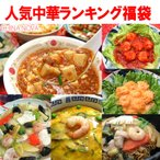 人気中華料理ランキング福袋