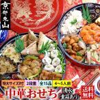 おせち おせち料理 中華 中華おせち 清水 重箱あり おせち2018 予約  ※代引きは手数料432円別途必要。