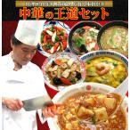 中華の王道セットver.2※2セットご購入で、黄金チャーハン、若鶏の唐揚げ、カニ玉のオマケ付き!