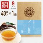 プーアル茶 40包 送料無料 500ml PETボトルで80本分 冷やしても温めても美味しく飲める!
