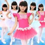 ダンス衣装/女の子キッズジュニアDS 3点で送料無料 ミニドレス/かわいい/ワンピース/ステージ/ダンサー