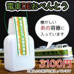 送料無料 ポリ茶瓶に入った緑茶セット 電車DEおべんとう10個セット 旅行のお供やプレゼントに。懐かしの駅弁気分。1個から買えるのは当店のみ