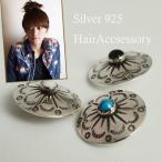silver925 【シルバーコンチョ ループ 髪留め用】21mm シルバーボタン ヘアーアクセサリーやブレスレットに最適!005<メール便可>