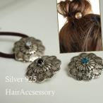 シルバーコンチョ ループ髪留め用 シルバーボタン ヘアーアクセサリーやブレスレットに最適 ターコイズ、オニキス、ホワイトバッファロー<メール便可>