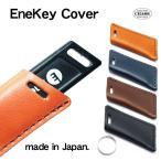 エネキー用<定形外なら送料無料>全8色 エネキー カバー EneKey 専用カバー エネオス ENEOS エネキー専用ケース エネキーカバー カオスオリジナル ハンドメイド