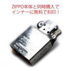 当店にてZIPPO同時ご購入の方に限り【ZIPPO館オープン...