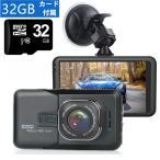CHAOYILIU32GBカード付きドライブレコーダー」前後カメラ 車載ドライブレコーダー  駐車監視 動体検知 ループ録画 緊急ロック