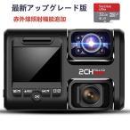 【32Gカード付き】ドライブレコーダー 前後カメラ 1080P  wifi搭載  sonyセンサー GPS  ADAS