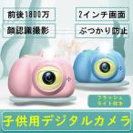 子供用デジタルカメラ 子供プレゼント 前後1800万画素 2.0インチIPS画面 多機能 トイカメラ キッズカメラ 16GBカード付属 日本語取扱説明書付属