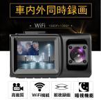 ドライブレコーダー 前後カメラ 車内外同時記録 車内+車外    SONYセンサー 赤外線 Gセンサー 24時間駐車監視 ループ録画 WDR 常時録画 動き検知 32GBカード付属