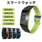 スマートウォッチ 万歩計 活動量計 血圧計 心拍計 歩数計 睡眠検測 消費カロリー 性生理期管理 着信電話通知/Line通知  日本語アプリ