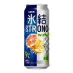 チューハイ キリン 氷結ストロング グレープフルーツ500mlケース(24本入り) ((お取り寄せ商品))