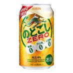 第3ビール キリン のどごし ZERO 350mlケース(24本入り) (糖質0・プリン体0・人工甘味料0)