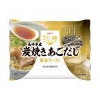 食品 tabete だし麺 長崎県産炭焼きあごだし醤油ラーメン 107g×10  (お取り寄せ商品)
