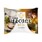 食品 tabete だし麺 千葉県産はまぐりだし塩ラーメン 117g×10 (お取り寄せ商品)