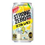 サントリー -196℃ ストロングゼロ ダブルレモン350mlケース(24本入り)