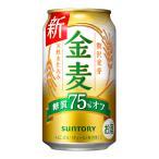 サントリー 金麦 糖質75%off 350mlケース(24本入り)