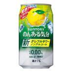 飲料水 サントリー のんある気分 地中海グレープフルーツ350mlケース(24本入り) (アルコール0.00%) ((お取り寄せ商品))