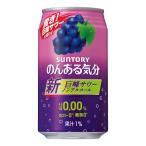 飲料水 サントリー のんある気分 巨峰サワーテイスト350mlケース(24本入り) [アルコール0.00%] 【お取り寄せ商品】