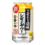 チューハイ  サントリー こだわり酒場のレモンサワー350mlケース(24本入り) ((お取り寄せ商品))