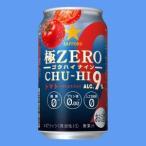 サッポロ 極ZERO CHU-HI ゴクハイ9 トマト 350mlケース(24本入り) 【お取り寄せ商品】