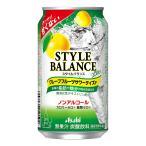 飲料水 アサヒ スタイルバランス グレープフルーツサワー350mlケース(24本入り)(アルコール0.00%)  ((お取り寄せ))