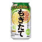 チューハイ アサヒ もぎたて まるごと搾りグレープフルーツ350mlケース(24本入り)((お取り寄せ商品))
