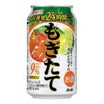アサヒ もぎたて新鮮オレンジライム350mlケース(24本入り)【お取り寄せ商品】