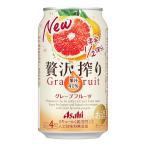 チューハイ アサヒ 贅沢搾り グレープフルーツ350mlケース(24本入り) ((お取り寄せ商品))