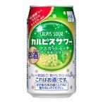チューハイ アサヒ カルピスサワー マスカットオブアレキサンドリア350mlケース(24本入り) ((お取り寄せ商品))