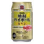 タカラ 焼酎ハイボール レモン350mlケース(24本入り)