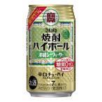 タカラ 焼酎ハイボール 沖縄シークァーサー350mlケース(24本入り)