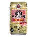 お酒 チューハイ タカラ 焼酎 ハイボール 梅干割り350mlケース(24本入り)((お取り寄せ商品))