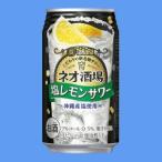 タカラ ネオ酒場 塩レモンサワー350mlケース(24本入り)【お取り寄せ商品】