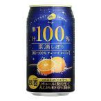 お酒 チューハイ 富永貿易 素滴しぼり 果汁100% チューハイ オレンジ 350mlケース (24本入り) ((お取り寄せ商品))