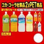 コカコーラ商品大容量よりどりペット2L(2000ml)×2ケース(12本)全国どこでも送料無料!【メーカー直送の為代引き不可】