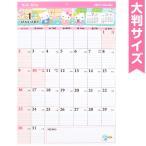 ハローキティ 書き込みカレンダー 大判サイズ ファミリー 壁掛けカレンダー 2022年 サンリオ sanrio キャラクター☆2022年