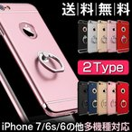 iPhone7ケース/iphone7/iPhone7 PLUS/iphone6/iPhone6s/iphone6 Plus/360度全面保護/アイフォン7 ケース /アイフォン ケース/スマホケース