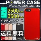 iPhone7 ケース/iphone7plus ケース/iphone6 Plus ケース/iphone6s Plus ケース/iPhone6s/iphone6/スマホケース/モバイルバッテリー/一体型携帯充電器