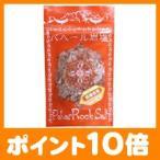 ポイント10倍 パハール岩塩 120g つぶ状(詰め替え用)