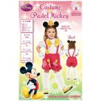 ミッキーマウス子供用コスチュームセット/パステルカラーミッキーマウス子供用コスチュームセット/パステルカラー(S(5〜7歳))(お取り寄せ品)