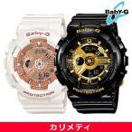 カシオ CASIO ベビーG BABY-G レディース 腕時計 ビックケース BA-110 シリーズ BA-110-1AJF BA-110-7A1JF 送料無料 国内正規品 (宅急便)