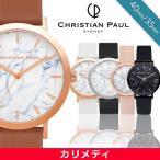 Christian Paul クリスチャンポール レディース メンズ 腕時計 Mable Collection 43mm 35mm レザーバンド 送料無料 並行輸入 カリメティ (宅急便)