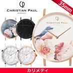 Christian Paul クリスチャンポール ケース 35mm レディース メンズ 腕時計 自由自在に組み合わせる ピンクロビン マーブル 正規代理店 カリメティ (宅急便)