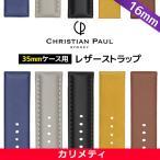 Christian Paul クリスチャンポール レザーストラップ バンド 16mm レディース メンズ 腕時計用 自由自在に組み合わせる 正規代理店 カリメティ (メール便)